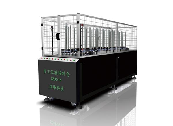 多工位旋转料仓XZLC-16