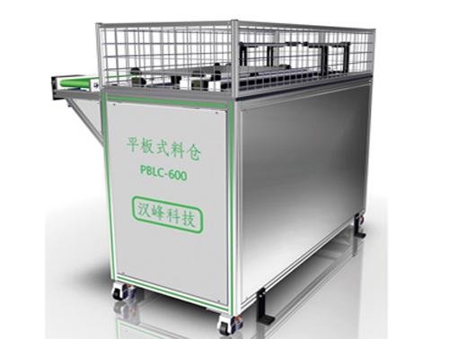 平板式料仓PBLC-600