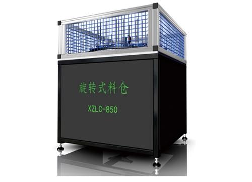 旋转式料仓XZLC-850